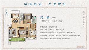 高层127㎡-三室二厅二卫一厨-户型图