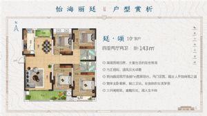 高层143㎡-四室二厅二卫一厨-户型图