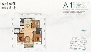 户型A-1(主力)-三室二厅二卫一厨-户型图