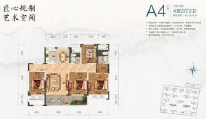 户型A4-四室二厅二卫一厨-户型图