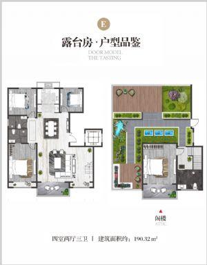 E-露台房-四室二厅三卫一厨-户型图