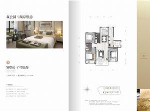 A别墅房-三室二厅二卫一厨-户型图