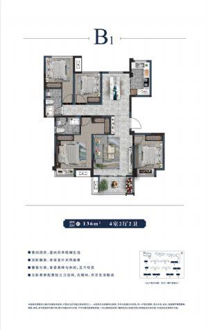 B1户型-四室二厅二卫一厨-户型图