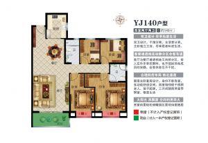YJ140户型-四室二厅二卫一厨-户型图