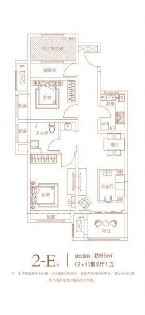 2-E户型-二室二厅一卫一厨-户型图