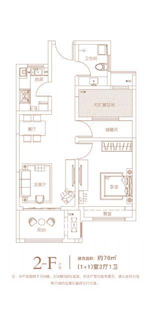 2-F户型-一室二厅一卫一厨-户型图