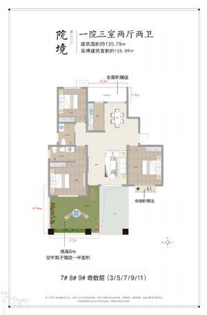 院境-三室二厅二卫一厨-户型图
