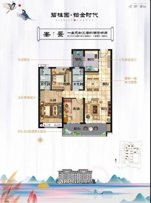 峯景户型-三室二厅二卫一厨-户型图