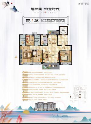 观庭户型-四室二厅二卫一厨-户型图