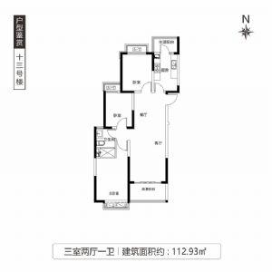 十三号楼-三室二厅一卫一厨-户型图