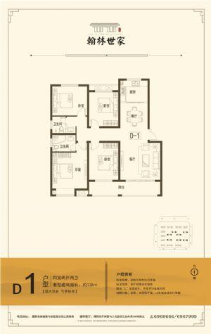 D1-四室二厅二卫一厨-户型图