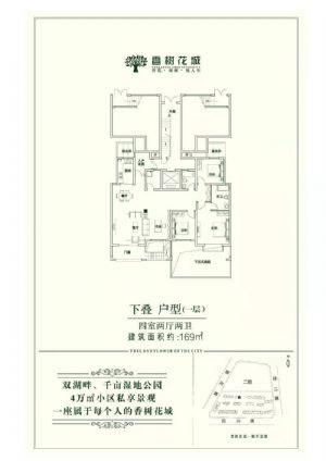 下叠-四室二厅二卫一厨-户型图