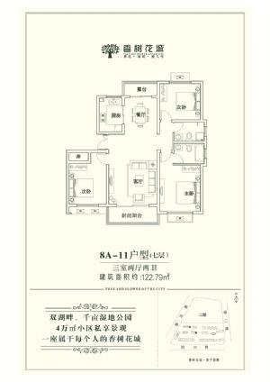 8A-11-三室二厅二卫一厨-户型图