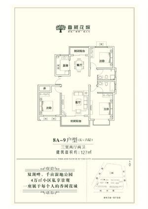 8A-9-三室二厅二卫一厨-户型图