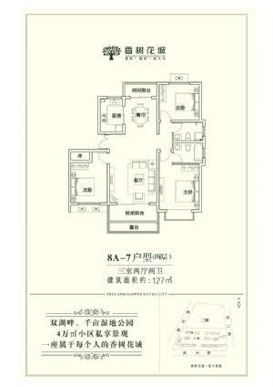 8A-7-三室二厅二卫一厨-户型图