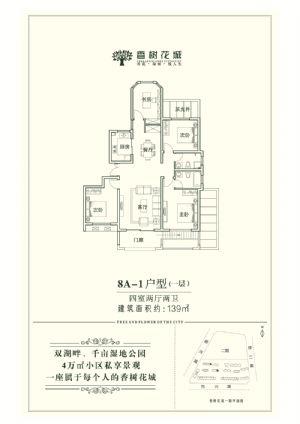 8A-1-四室二厅二卫一厨-户型图