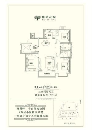 7A-9-三室二厅二卫一厨-户型图