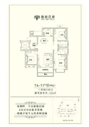 7A-7-三室二厅二卫一厨-户型图