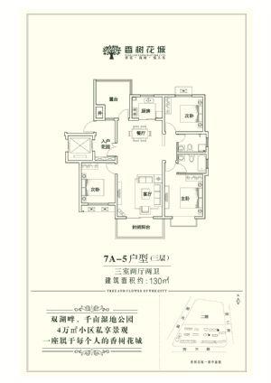 7A-5-三室二厅二卫一厨-户型图