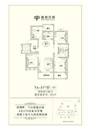 7A-3-四室二厅二卫一厨-户型图