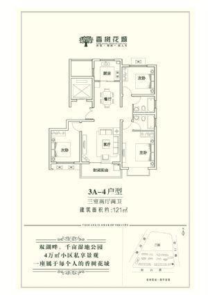 3A-4-三室二厅二卫一厨-户型图