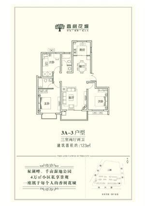 3A-3-三室二厅二卫一厨-户型图