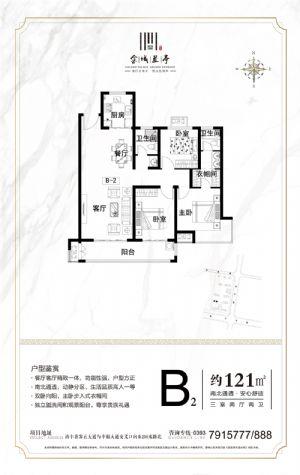 B2-三室二厅二卫一厨-户型图