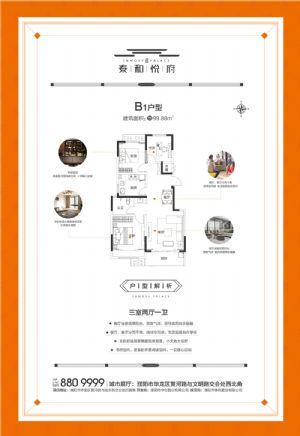 B1-三室二厅一卫一厨-户型图