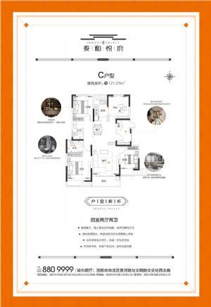 C-四室二厅二卫一厨-户型图