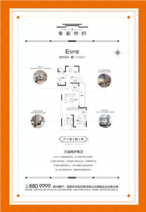 E5-三室二厅二卫一厨-户型图