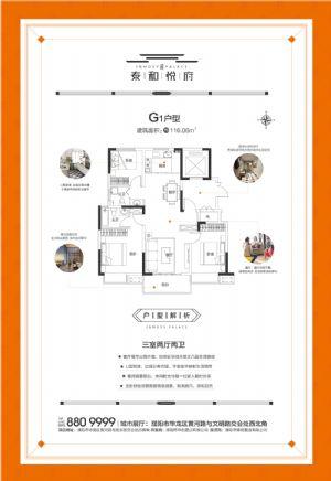 G1-三室二厅二卫一厨-户型图