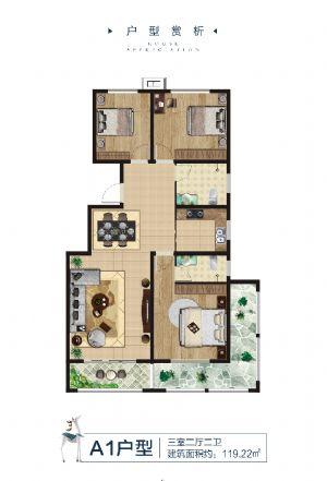 A1-三室二厅二卫一厨-户型图