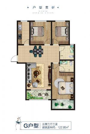 G-三室二厅二卫一厨-户型图