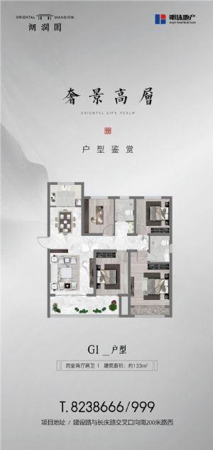 G1-四室二厅二卫一厨-户型图