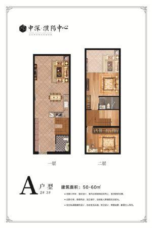 A-二室二厅二卫一厨-户型图