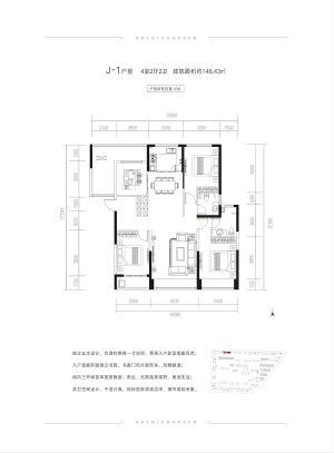 43#J户型-四室二厅二卫一厨-户型图