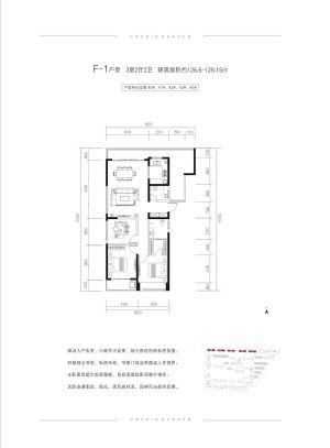 F-1户型-三室二厅卫一厨-户型图