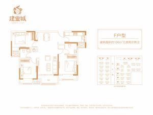 F户型-三室二厅二卫一厨-户型图