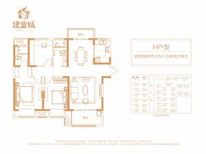 H户型-三室二厅二卫一厨-户型图