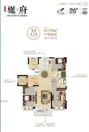 YJ115户型-三室二厅二卫一厨-户型图