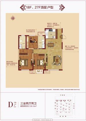 D户型顶层-三室二厅二卫一厨-户型图