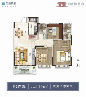 F2-三室二厅二卫一厨-户型图
