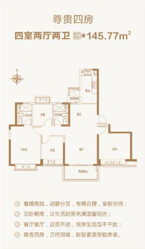 四室-四室二厅二卫一厨-户型图