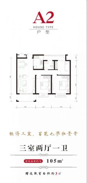 A2户型-三室二厅一卫一厨-户型图