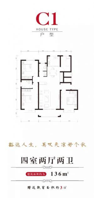 C1户型-四室二厅二卫一厨-户型图