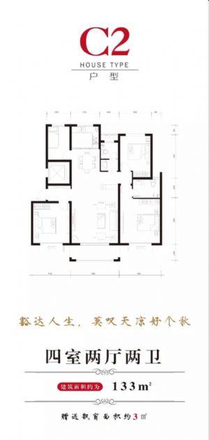 C2户型-四室二厅二卫一厨-户型图