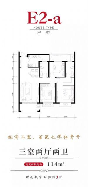 E2-a户型-三室二厅二卫一厨-户型图