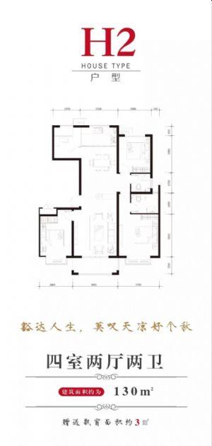 H2户型-四室二厅二卫一厨-户型图