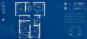 雲璟-三室二厅一卫一厨-户型图