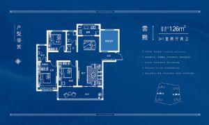 雲熙-三室二厅二卫一厨-户型图